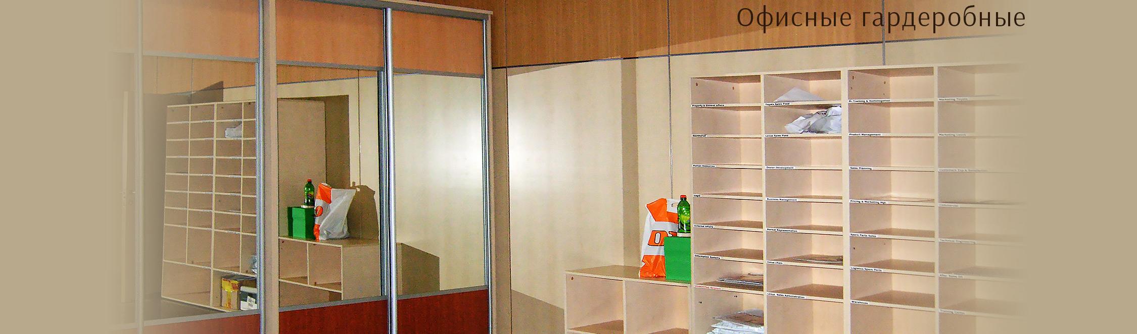 Офисные гардеробные и мебель для раздевалок на заказ