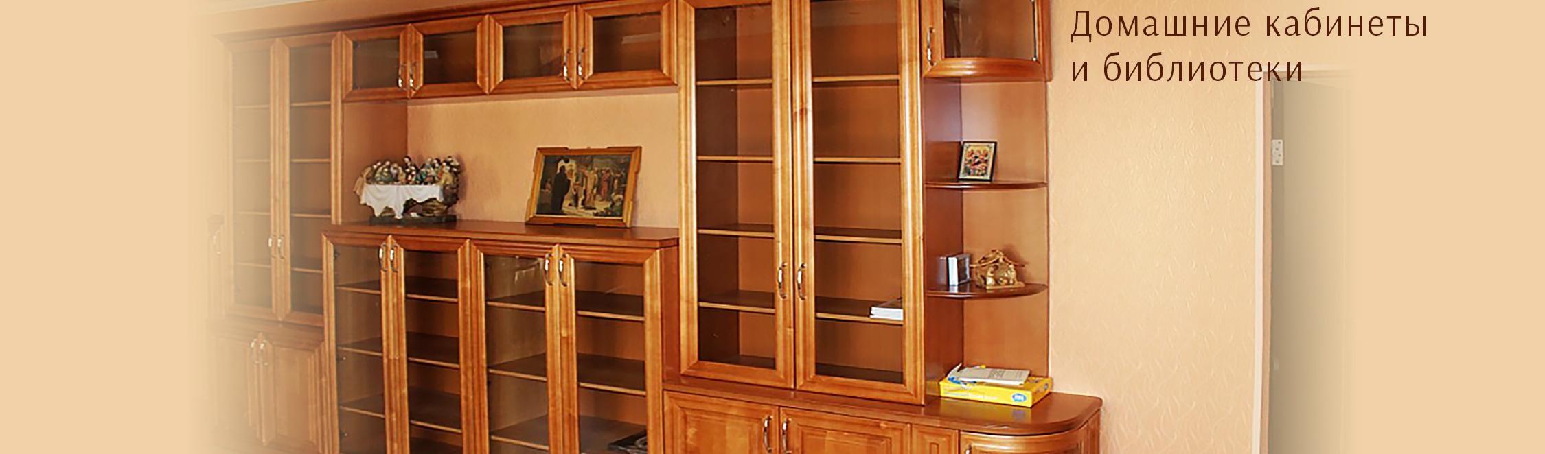 Домашние кабинеты и библиотеки, книжные шкафы по индивидуальным размерам