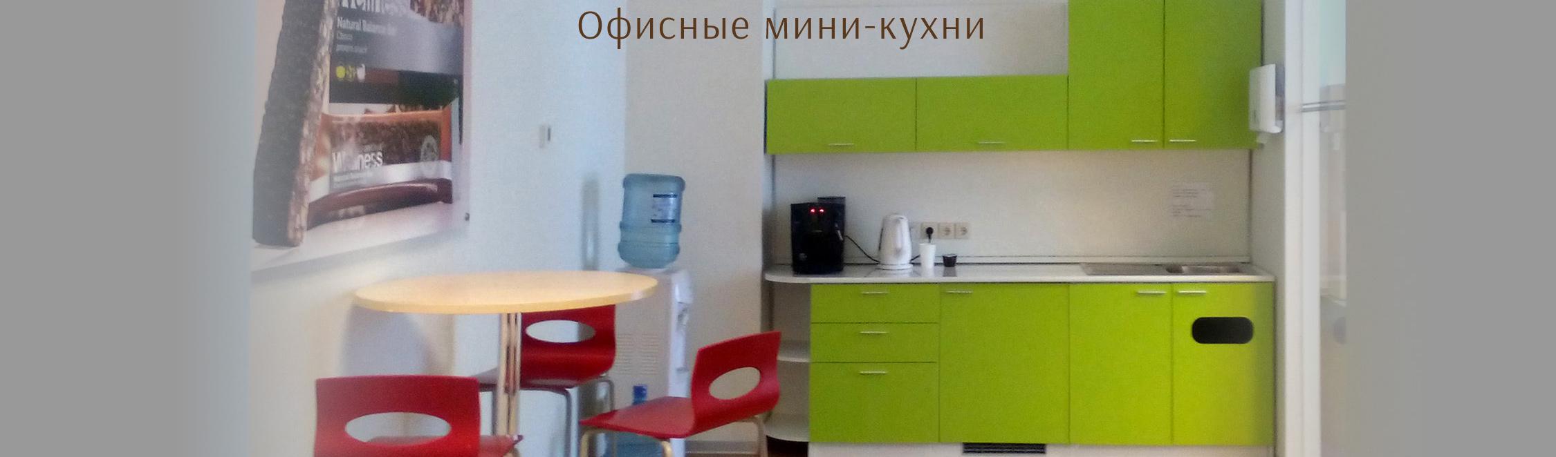 Мини кухни для офиса на заказ