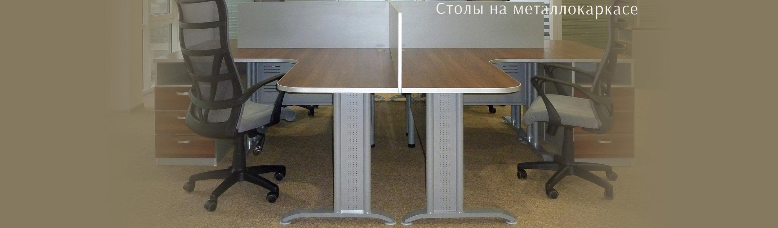 Столы на металлокаркасе и другая мебель для персонала на заказ