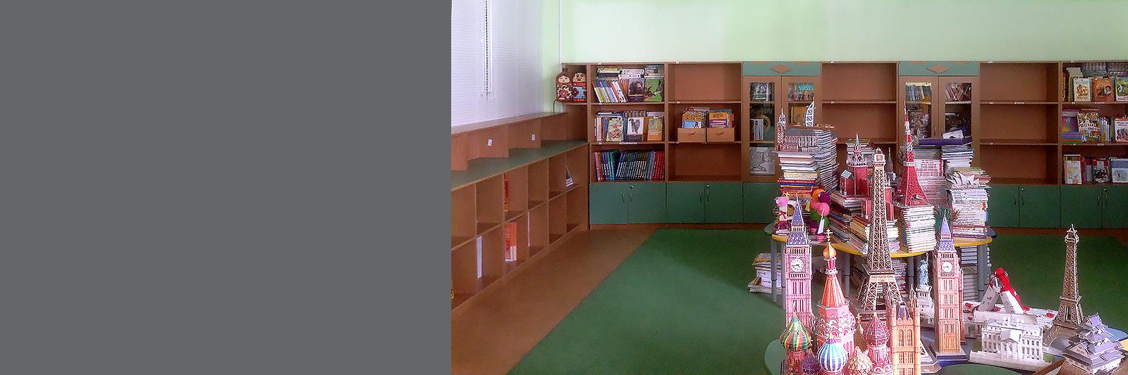 Мебель для библиотеки младших классов на заказ