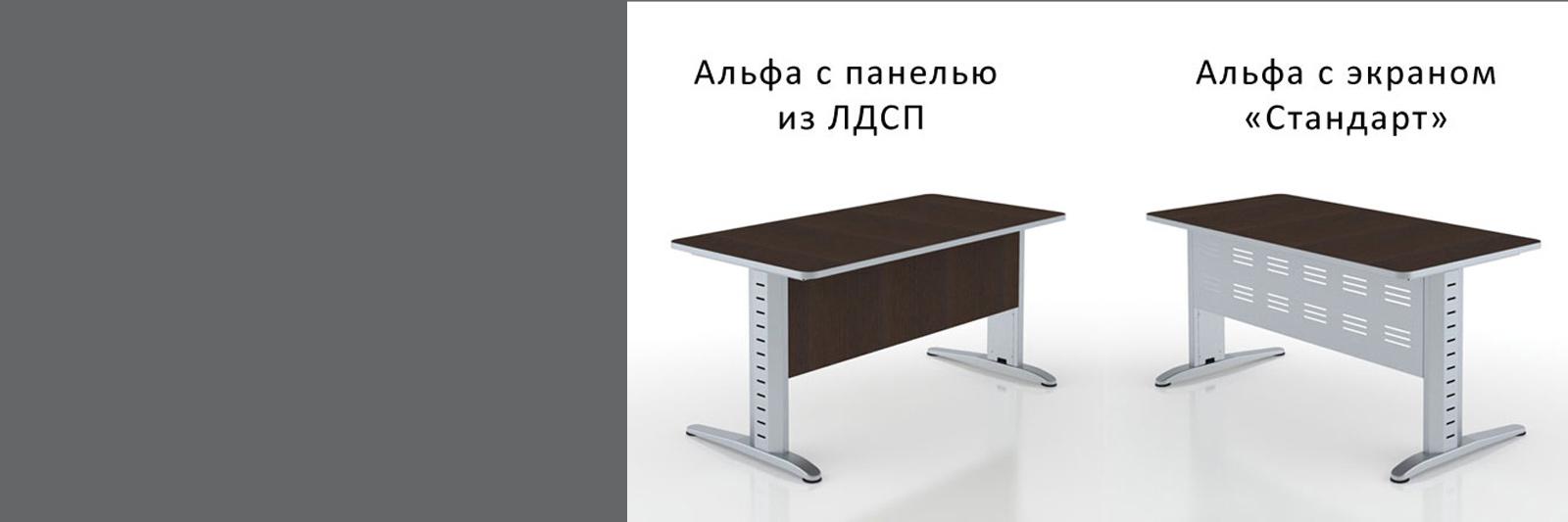 Металлокаркасы АЛЬФА для прямых столов