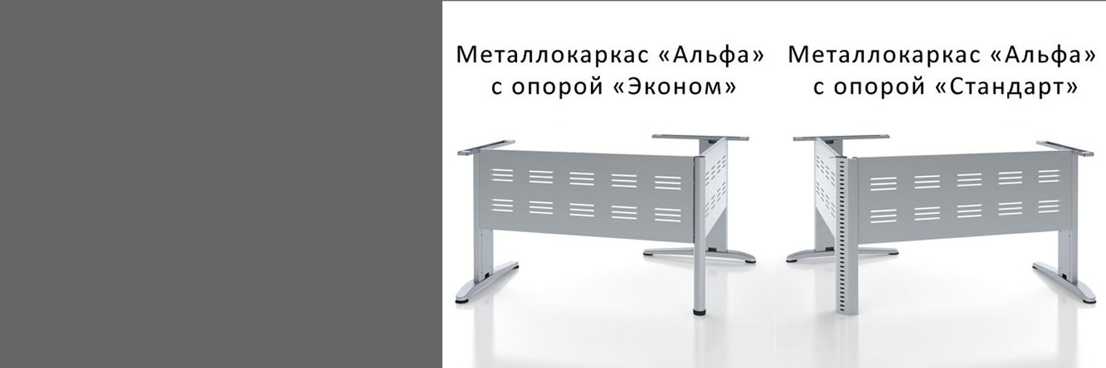 Металлокаркасы АЛЬФА для угловых столов