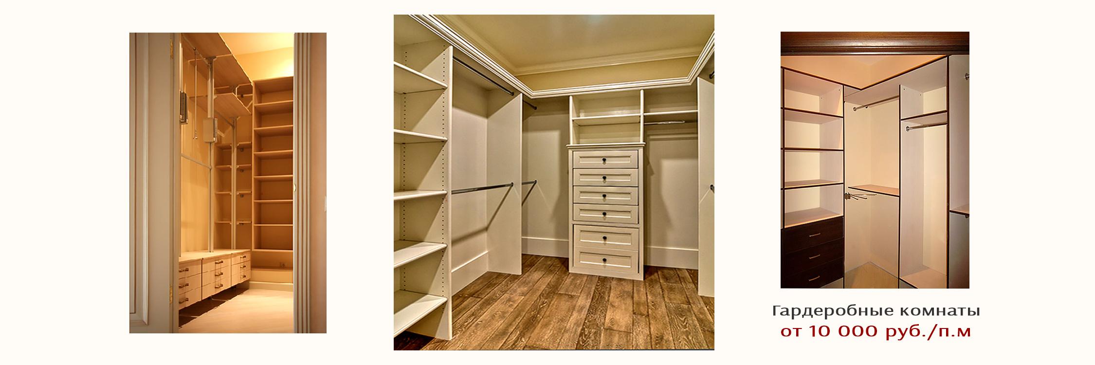 Комнаты гардеробные на заказ