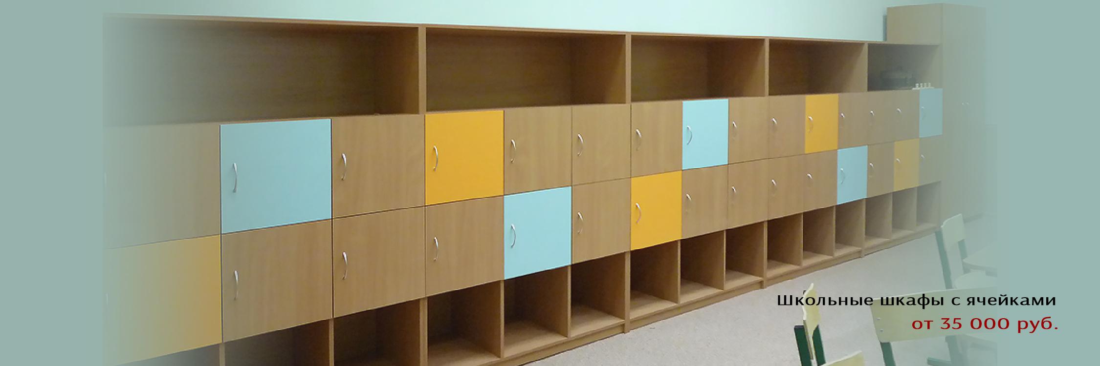 Школьные шкафы с ячейками на заказ