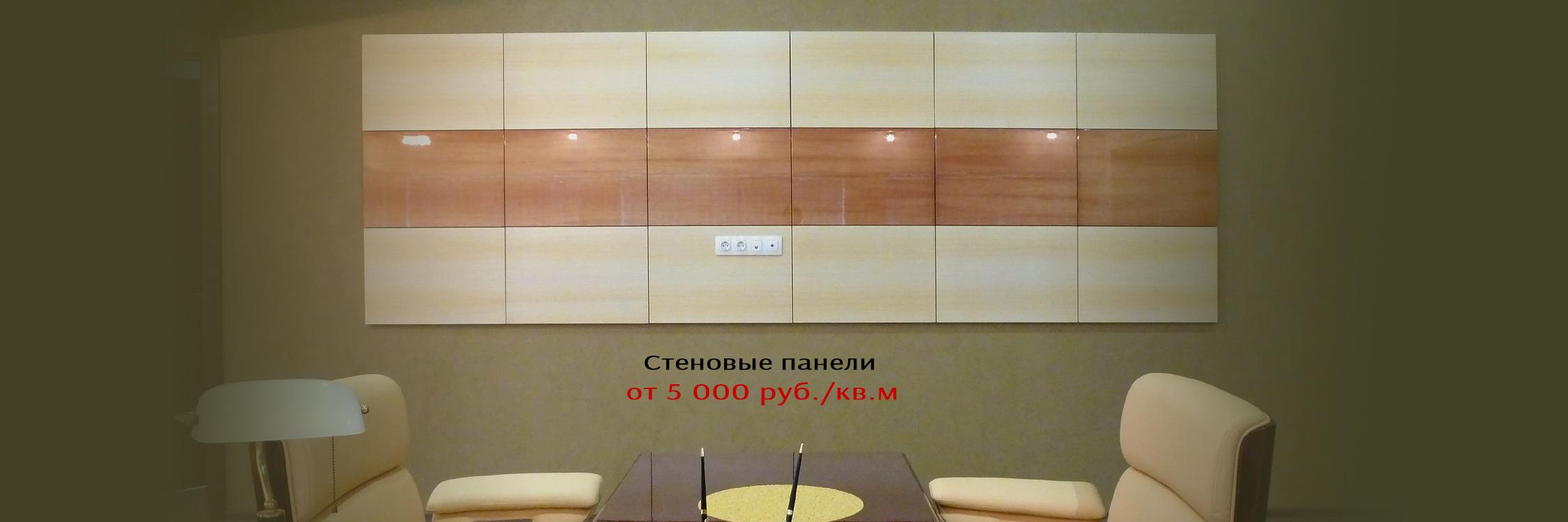 Стеновые панели для офиса