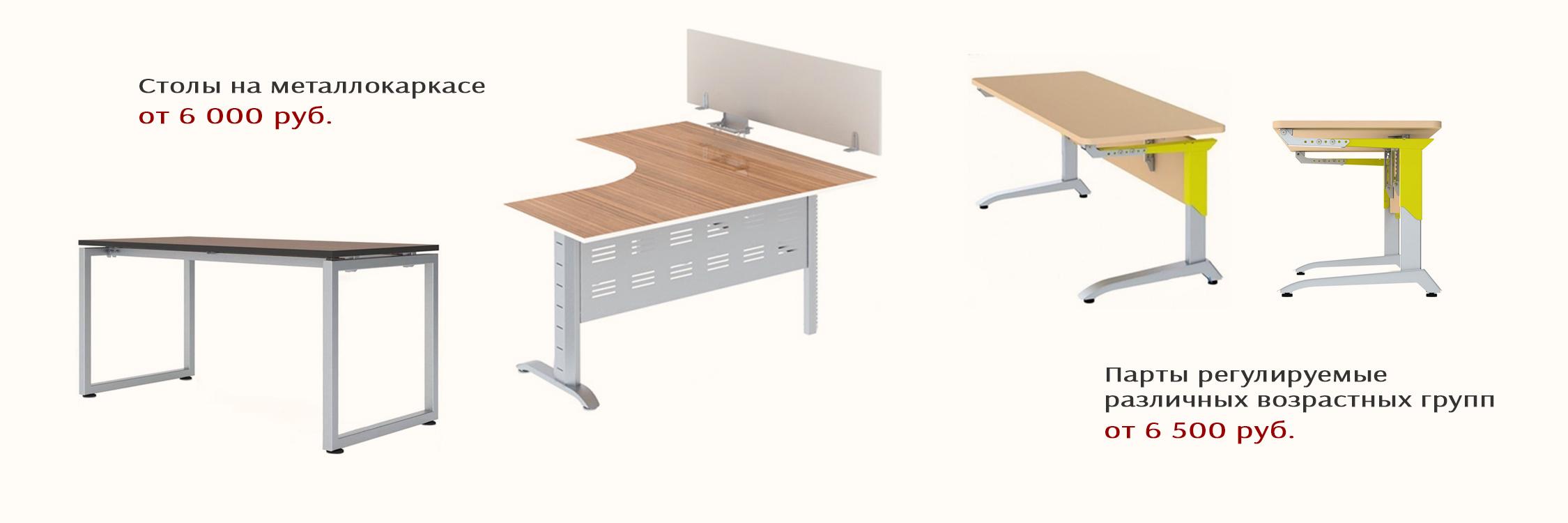 Металлокаркасы для офисных столов и парт